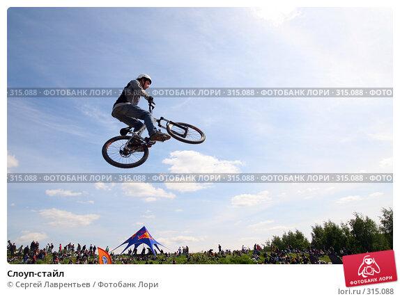 Слоуп-стайл, фото № 315088, снято 8 июня 2008 г. (c) Сергей Лаврентьев / Фотобанк Лори