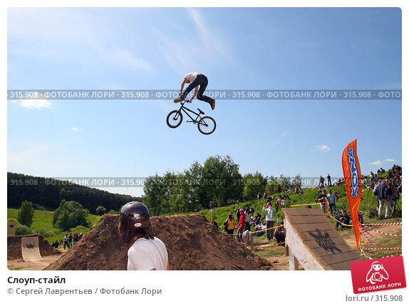 Слоуп-стайл, фото № 315908, снято 8 июня 2008 г. (c) Сергей Лаврентьев / Фотобанк Лори