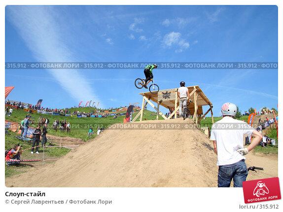 Слоуп-стайл, фото № 315912, снято 8 июня 2008 г. (c) Сергей Лаврентьев / Фотобанк Лори