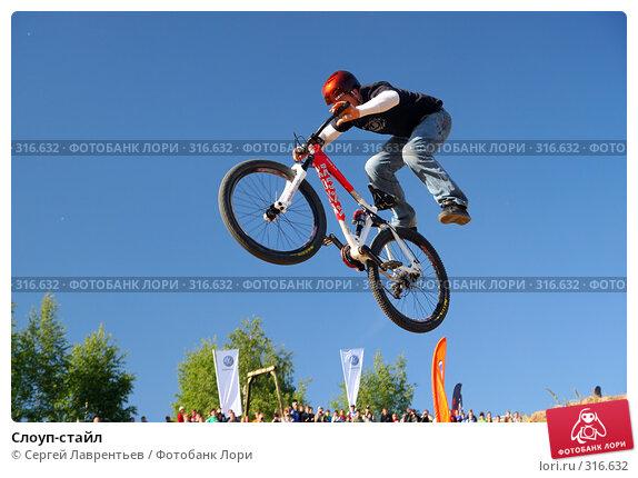 Слоуп-стайл, фото № 316632, снято 8 июня 2008 г. (c) Сергей Лаврентьев / Фотобанк Лори