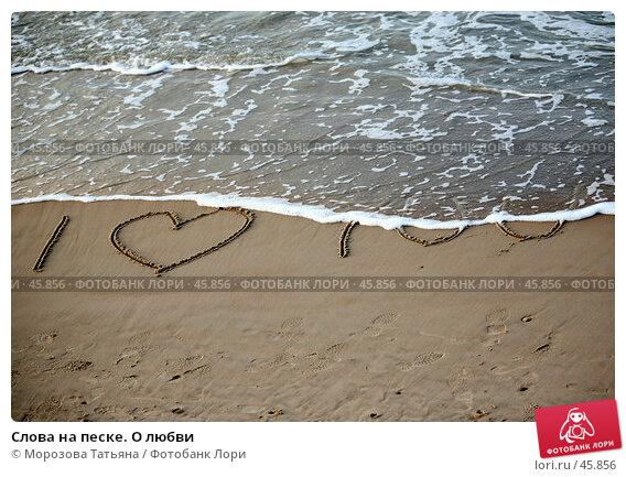 Купить «Слова на песке. О любви», фото № 45856, снято 3 января 2007 г. (c) Морозова Татьяна / Фотобанк Лори