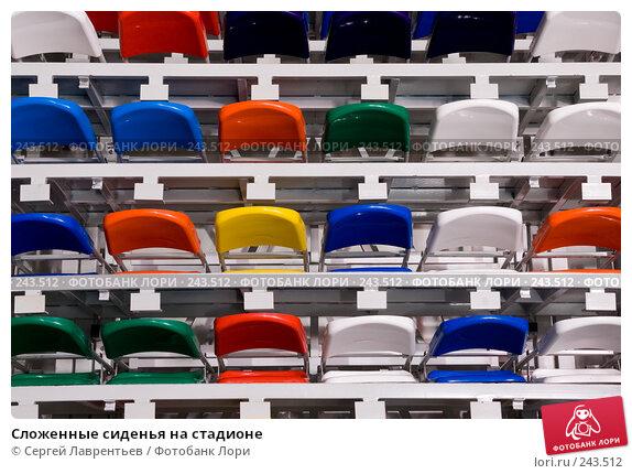 Сложенные сиденья на стадионе, фото № 243512, снято 24 марта 2008 г. (c) Сергей Лаврентьев / Фотобанк Лори