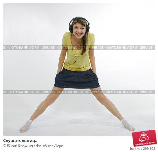 Слушательница, фото № 299108, снято 6 мая 2008 г. (c) Юрий Викулин / Фотобанк Лори