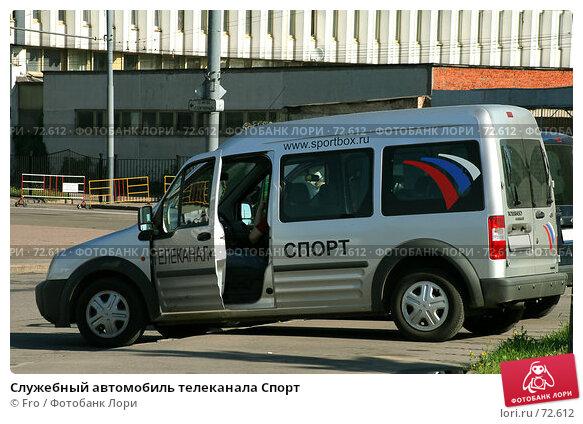 Купить «Служебный автомобиль телеканала Спорт», фото № 72612, снято 11 августа 2007 г. (c) Fro / Фотобанк Лори