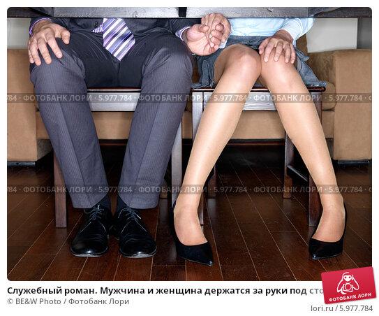 Под столом у женщин видео фото 92-816