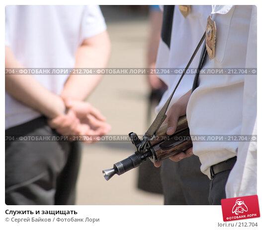 Служить и защищать, фото № 212704, снято 12 июня 2007 г. (c) Сергей Байков / Фотобанк Лори