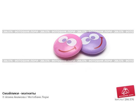 Смайлики - магниты, фото № 266576, снято 28 апреля 2008 г. (c) Алина Акимова / Фотобанк Лори