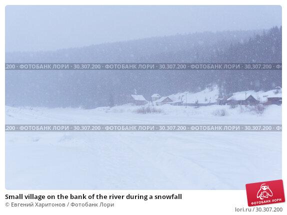 Купить «Small village on the bank of the river during a snowfall», фото № 30307200, снято 9 марта 2019 г. (c) Евгений Харитонов / Фотобанк Лори