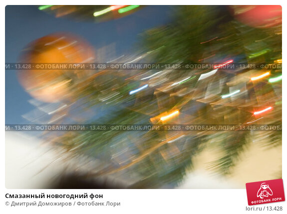 Смазанный новогодний фон, фото № 13428, снято 26 сентября 2006 г. (c) Дмитрий Доможиров / Фотобанк Лори