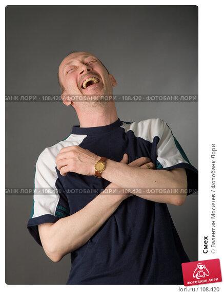 Смех, фото № 108420, снято 2 мая 2007 г. (c) Валентин Мосичев / Фотобанк Лори