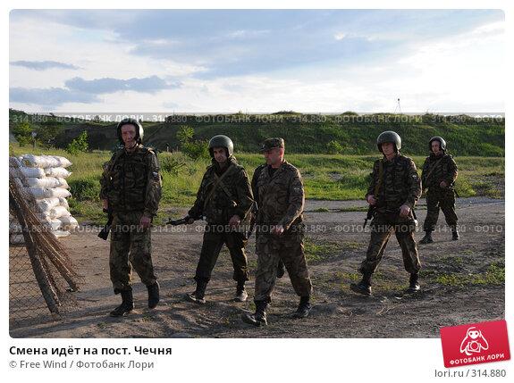Смена идёт на пост. Чечня, эксклюзивное фото № 314880, снято 17 мая 2008 г. (c) Free Wind / Фотобанк Лори