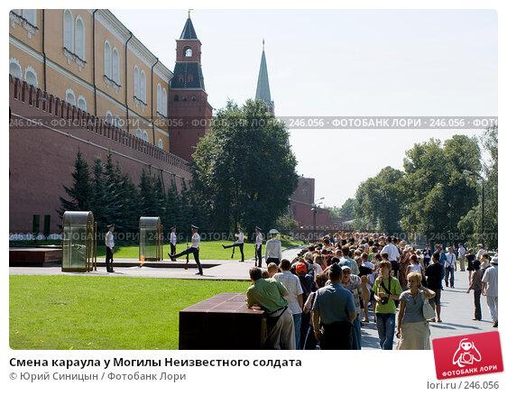 Купить «Смена караула у Могилы Неизвестного солдата», фото № 246056, снято 14 августа 2007 г. (c) Юрий Синицын / Фотобанк Лори