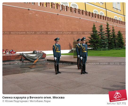 Смена караула у Вечного огня. Москва, фото № 327772, снято 9 июня 2008 г. (c) Юлия Селезнева / Фотобанк Лори