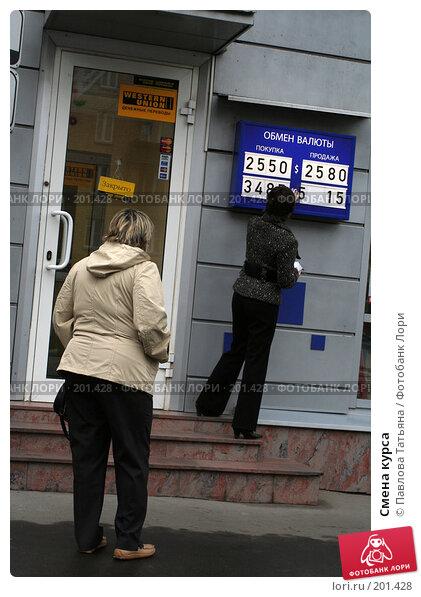 Смена курса, фото № 201428, снято 19 апреля 2007 г. (c) Павлова Татьяна / Фотобанк Лори