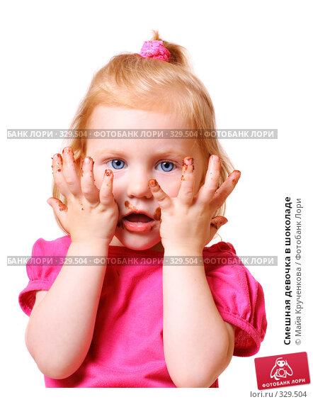 Смешная девочка в шоколаде, фото № 329504, снято 20 июня 2008 г. (c) Майя Крученкова / Фотобанк Лори