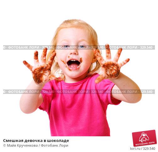 Смешная девочка в шоколаде, фото № 329540, снято 20 июня 2008 г. (c) Майя Крученкова / Фотобанк Лори