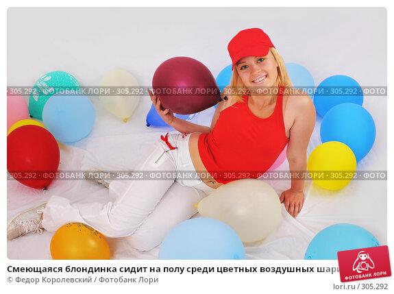 Смеющаяся блондинка сидит на полу среди цветных воздушных шариков, фото № 305292, снято 30 мая 2008 г. (c) Федор Королевский / Фотобанк Лори