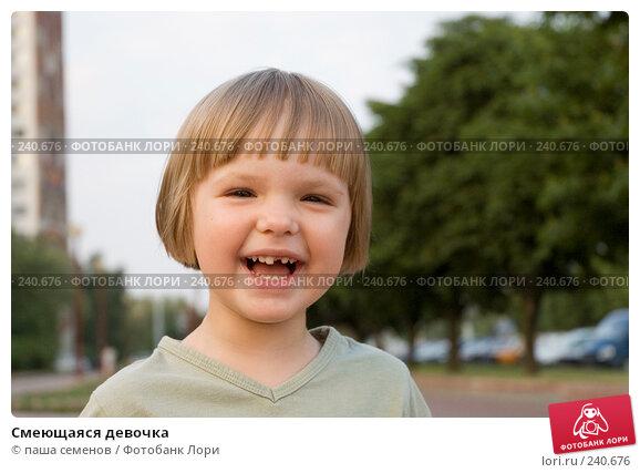 Смеющаяся девочка, фото № 240676, снято 18 августа 2017 г. (c) паша семенов / Фотобанк Лори