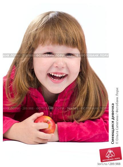 Смеющаяся девочка, фото № 289988, снято 6 апреля 2008 г. (c) Ольга Сапегина / Фотобанк Лори
