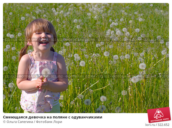 Смеющаяся девочка на поляне с одуванчиками, фото № 322652, снято 3 июня 2007 г. (c) Ольга Сапегина / Фотобанк Лори