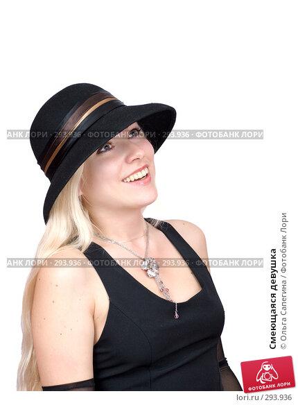 Купить «Смеющаяся девушка», фото № 293936, снято 20 апреля 2008 г. (c) Ольга Сапегина / Фотобанк Лори