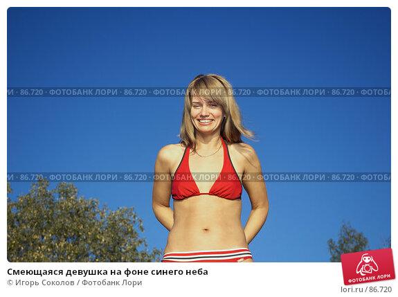 Смеющаяся девушка на фоне синего неба, фото № 86720, снято 28 марта 2017 г. (c) Игорь Соколов / Фотобанк Лори