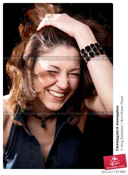 Купить «Смеющаяся женщина», фото № 137960, снято 19 апреля 2007 г. (c) Serg Zastavkin / Фотобанк Лори