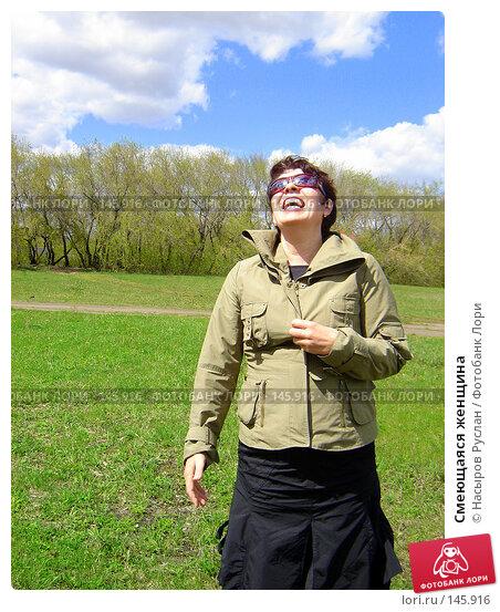 Смеющаяся женщина, фото № 145916, снято 12 мая 2007 г. (c) Насыров Руслан / Фотобанк Лори