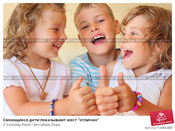 Красивые смеющихся детей 85