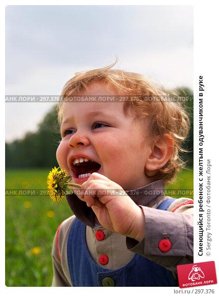 Купить «Смеющийся ребенок с желтым одуванчиком в руке», фото № 297376, снято 11 мая 2008 г. (c) Sergey Toronto / Фотобанк Лори