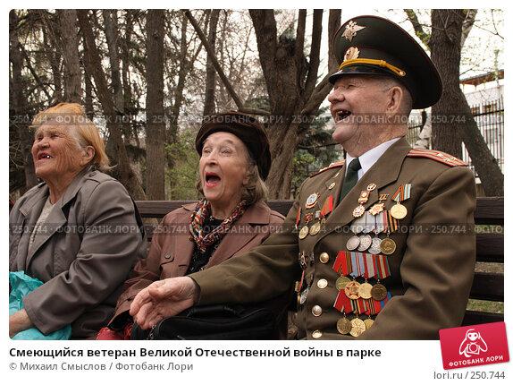 Купить «Смеющийся ветеран Великой Отечественной войны в парке», фото № 250744, снято 11 апреля 2008 г. (c) Михаил Смыслов / Фотобанк Лори