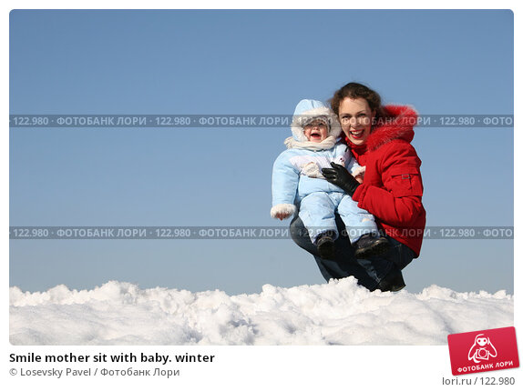 Smile mother sit with baby. winter, фото № 122980, снято 18 марта 2006 г. (c) Losevsky Pavel / Фотобанк Лори