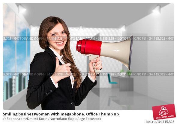 Купить «Smiling businesswoman with megaphone. Office Thumb up», фото № 34115328, снято 11 июля 2020 г. (c) age Fotostock / Фотобанк Лори
