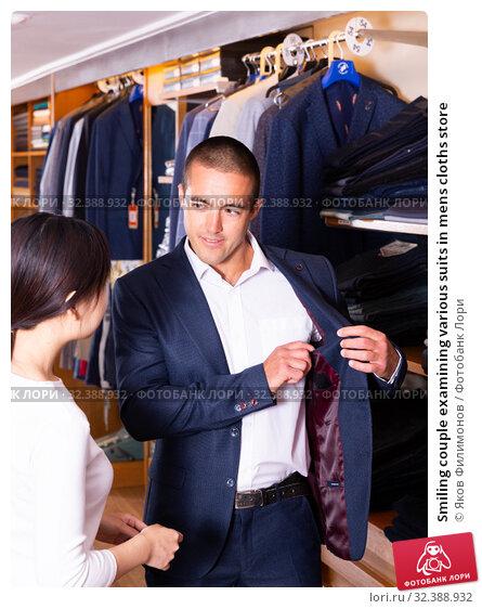 Купить «Smiling couple examining various suits in mens cloths store», фото № 32388932, снято 23 января 2020 г. (c) Яков Филимонов / Фотобанк Лори