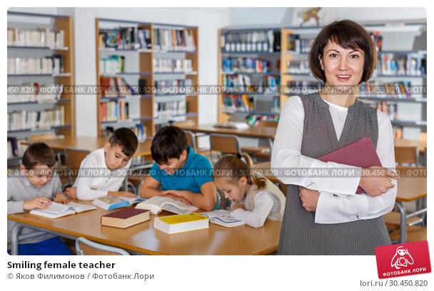 Smiling female teacher. Стоковое фото, фотограф Яков Филимонов / Фотобанк Лори