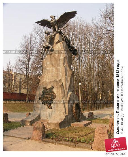 Смоленск. Памятник героям 1812 года, фото № 51864, снято 28 апреля 2006 г. (c) АЛЕКСАНДР МИХЕИЧЕВ / Фотобанк Лори