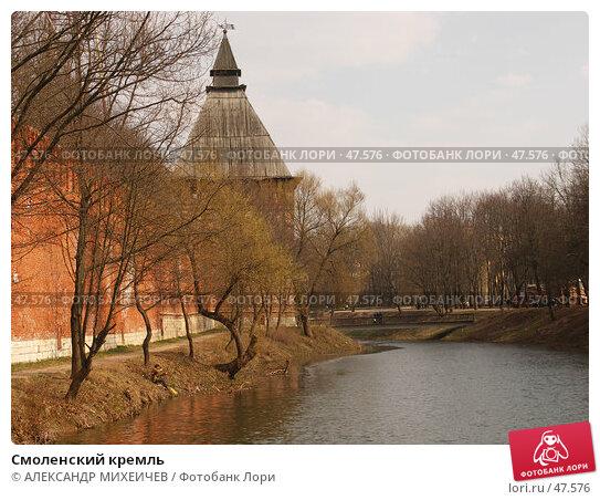 Смоленский кремль, фото № 47576, снято 28 апреля 2006 г. (c) АЛЕКСАНДР МИХЕИЧЕВ / Фотобанк Лори