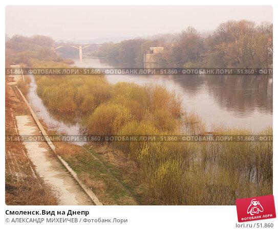 Смоленск.Вид на Днепр, фото № 51860, снято 28 апреля 2006 г. (c) АЛЕКСАНДР МИХЕИЧЕВ / Фотобанк Лори