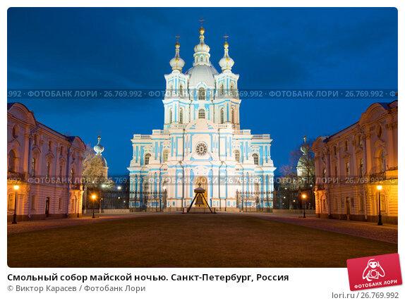 Смольный собор майской ночью. Санкт-Петербург, Россия, фото № 26769992, снято 12 мая 2017 г. (c) Виктор Карасев / Фотобанк Лори