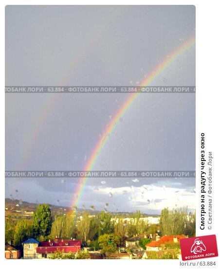 Смотрю на радугу через окно, фото № 63884, снято 6 ноября 2006 г. (c) Светлана / Фотобанк Лори