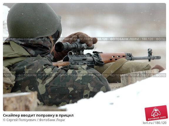 Снайпер вводит поправку в прицел, фото № 180120, снято 31 января 2006 г. (c) Сергей Попсуевич / Фотобанк Лори
