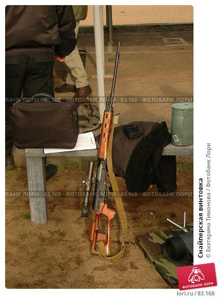 Купить «Снайперская винтовка», фото № 83168, снято 12 сентября 2007 г. (c) Екатерина Тимонова / Фотобанк Лори
