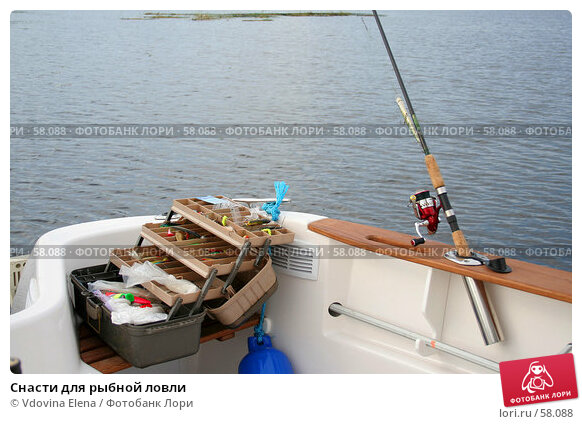 Снасти для рыбной ловли, фото № 58088, снято 16 июня 2007 г. (c) Vdovina Elena / Фотобанк Лори