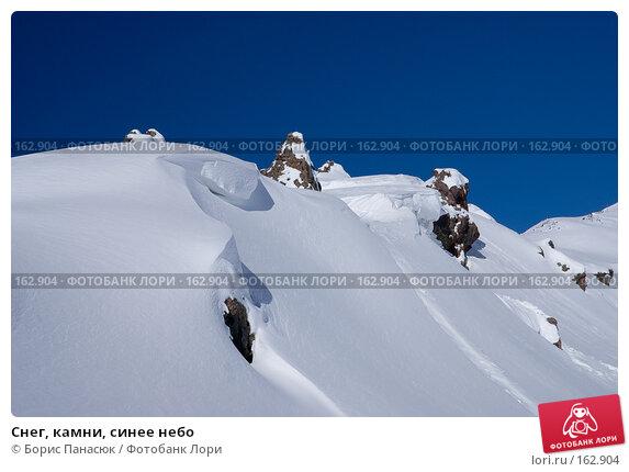 Купить «Снег, камни, синее небо», фото № 162904, снято 15 декабря 2007 г. (c) Борис Панасюк / Фотобанк Лори