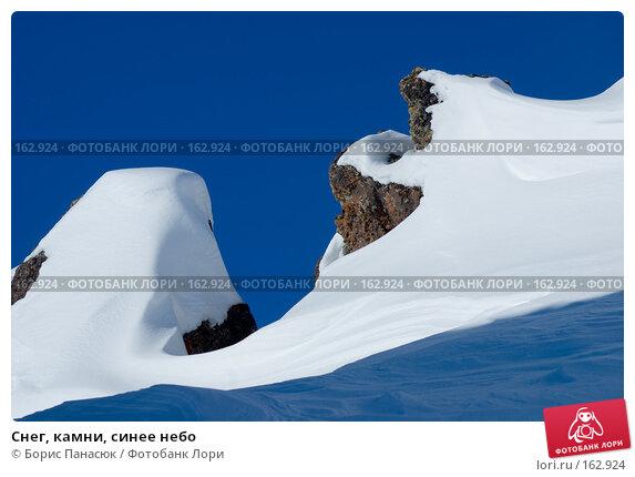 Снег, камни, синее небо, фото № 162924, снято 15 декабря 2007 г. (c) Борис Панасюк / Фотобанк Лори