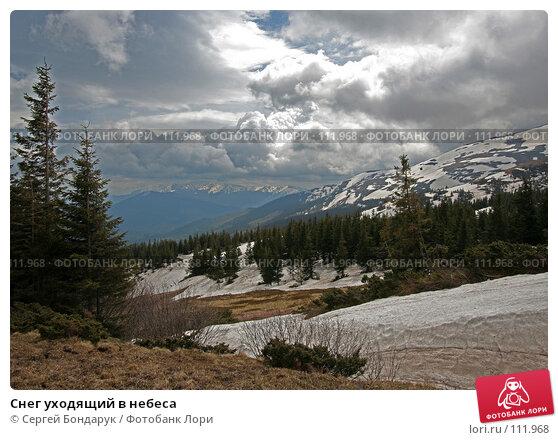 Снег уходящий в небеса, фото № 111968, снято 12 мая 2007 г. (c) Сергей Бондарук / Фотобанк Лори