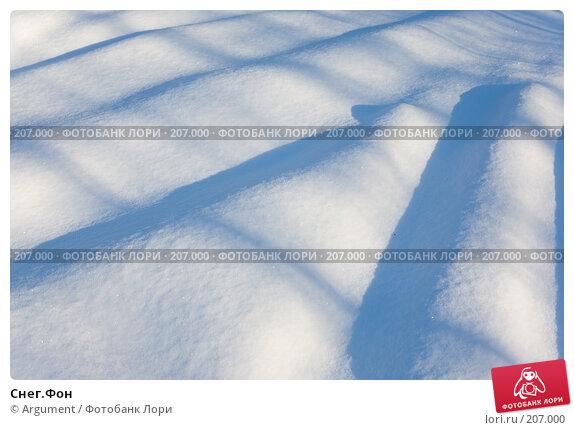 Снег.Фон, фото № 207000, снято 19 февраля 2008 г. (c) Argument / Фотобанк Лори