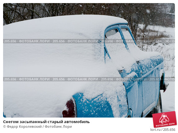 Снегом засыпанный старый автомобиль, фото № 205656, снято 18 февраля 2008 г. (c) Федор Королевский / Фотобанк Лори