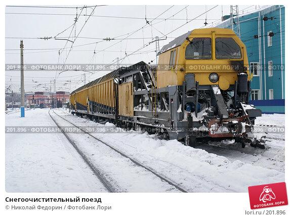 Снегоочистительный поезд, фото № 201896, снято 13 февраля 2008 г. (c) Николай Федорин / Фотобанк Лори