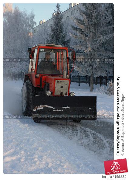 Снегоуборочный трактор метет улицу, фото № 156352, снято 12 декабря 2007 г. (c) Алексей Баринов / Фотобанк Лори